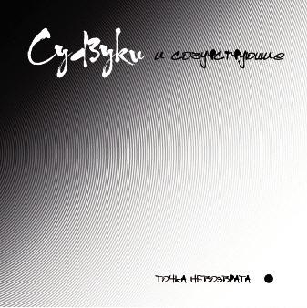 Точка Невозврата (Судзуки и Сочувствующие - 2008 год)