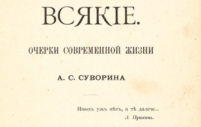 4_Всякие 1909.jpg